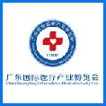 CIMIF (China International Medical Fair) - Guangdong - 2018