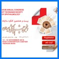 XXVIII Annual Congress of the Iranian Society of Ophthalmology